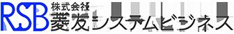 株式会社菱友システムビジネス(RSB)